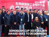 Dongguan Cup Endüstriyel Tasarım Yarışması'nda İlk Kez Bir Türk Ödül Aldı!
